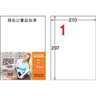 【奇奇文具】龍德 LONGDER LD-800-T-C 透明 全張 A4護貝模標籤20入