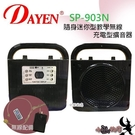 (SP-903n)Dayen手提擴音機 usb播放.25瓦,老師教學.導覽.贈頭戴麥克風(黑色款)