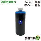 CANON 500CC 奈米寫真填充墨水 (適用所有CANON連續供墨系統印表機機型) 藍色