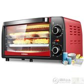 烤箱 Konka/康佳 KAO-1208電烤箱家用迷你烘焙多功能全自動小烤箱蛋糕   居優佳品igo