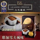 長谷川【力代】大濾掛式咖啡 / 耶加雪夫風味 11g*5入/盒