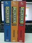挖寶二手片-Z10-026-正版DVD*教育【看公視說英語Jin Bian版主題篇 24片DVD 超值精裝版】-