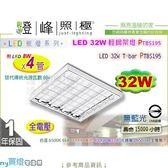 【P牌】輕鋼架.LED 32W T-BAR燈具 附燈管.3款色溫選 安全單邊入電#TBS195【燈峰照極】