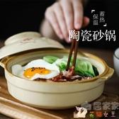 陶瓷老式燉鍋帶蓋砂鍋 快速出貨【花貓女王】