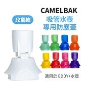 美國CamelBak Eddy+ 兒童多水吸管水瓶防塵蓋 水瓶蓋 防塵蓋