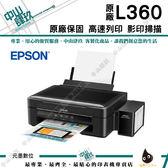 EPSON L360高速三合一原廠連續供墨印表機 【可加購墨水登入送保固】