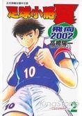 足球小將翼飛向2002 2