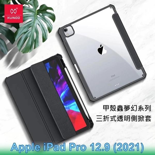 【南紡購物中心】XUNDD 訊迪 Apple iPad Pro 12.9 (2021) 甲殼蟲夢幻系列耐衝擊透明側掀套