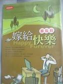 【書寶二手書T4/心靈成長_HGU】嫁給快樂_遊乾桂