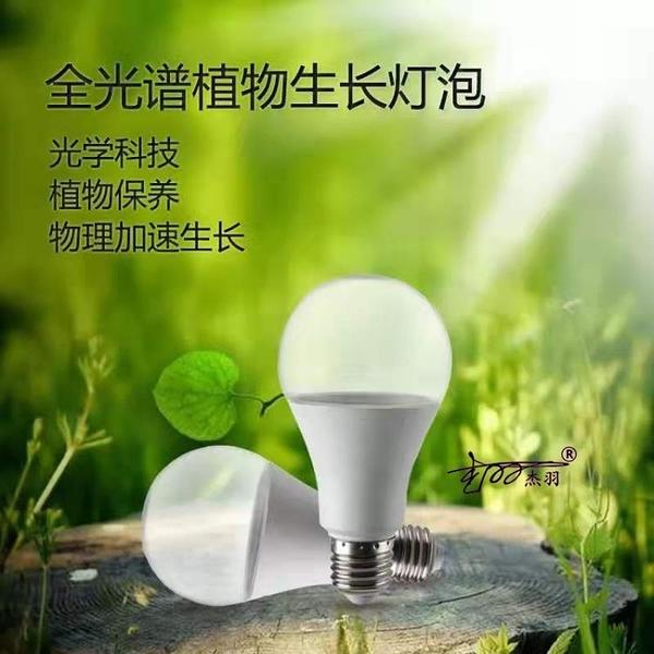 植物補光燈 杰羽全光譜植物生長燈泡溫室大棚瓜果蔬菜補光燈多肉花卉防徒上色 裝飾界 免運