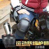 電動車摩托車機車護膝護具防摔擋風護腿騎行裝備【快速出貨】