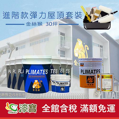 【漆寶】《30坪屋頂防水》金絲猴進階款彈力套裝 ◆免運費◆