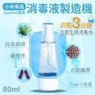 Qualitell質零次氯酸鈉消毒液製造機 次氯酸水 殺菌水 安全環保 米家有品 消毒機 噴霧機