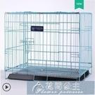 狗籠子泰迪家用貓籠中型小型大型犬圍欄室內籠寵物狗籠帶廁所用品 快速出貨YJT快速出貨