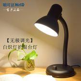 臺燈白熾燈學習護眼臺燈學生可調光E27螺口40W黃光傳統插電WY 限時八五折 鉅惠兩天