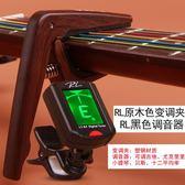 民謠吉他調音器尤克里里小提琴貝斯通用校音器 DA4053『毛菇小象』
