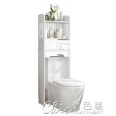 馬桶置物架 免打孔洗手間落地式廁所馬桶上方櫃子洗澡浴室收納架【快速出貨】