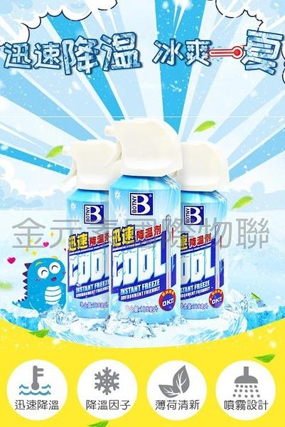 夏天必備 迅速降溫噴劑 制冷神器 夏季降溫噴霧 車用乾冰噴劑 空氣快速制冷劑 車家兩用