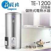 【有燈氏】莊頭北 儲熱式 20加侖 電熱水器 直立式 不鏽鋼 220V 4kW【TE-1200】