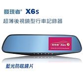 【發現者】X6s 超薄後視鏡型行車記錄器 *贈送16G記憶卡