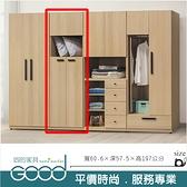 《固的家具GOOD》023-002-AG 威特原橡木2尺雙門收納櫃/衣櫃(269)【雙北市含搬運組裝】
