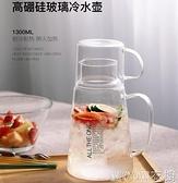 冷水壺冷水壺玻璃家用涼水杯加厚耐熱高溫防爆透明大容量套裝大號 現貨快出