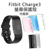 Fitbit Charge3 螢幕保護殼 PC 純色 透明 可觸屏 手環保護套 屏幕保護殼 防摔 防刮 輕薄 保護套