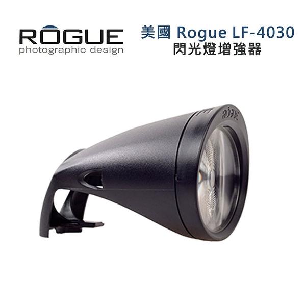 黑熊館 美國 Rogue LF-4030 閃光燈增強器 閃光燈 機頂閃 單眼相機