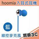 Hoomia C8S 好米亞 魔球立體聲 入耳式音樂耳機 藍,可通話 全音域音場設計,分期0利率
