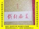 二手書博民逛書店罕見戲劇論叢(復刊號)Y346954 出版1981