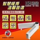 『HELLER嘉儀  』對流式可調式雙臂對流電暖器 KEB-180    ** 免運費 **