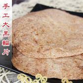 老爸ㄟ廚房.手工大黑輪片(400g±5%/5片/包,共三包組)﹍愛食網