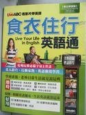 【書寶二手書T5/語言學習_YDB】食衣住行英語通 數位學習版_.