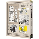 一本就懂台灣史【修訂新版】