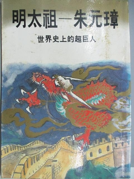【書寶二手書T9/傳記_AEK】明太祖-朱元璋_世界史上的超巨人