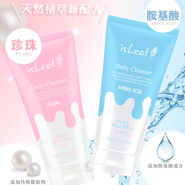 韓國 isLeaf 溫和柔膚潔顏乳150g 珍珠/胺基酸 兩款可選 洗面乳【PQ 美妝】
