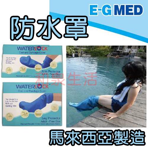 防水罩 腿部 瓦特封石膏繃帶 醫技 可重複使用
