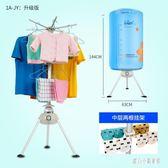220V 圓形干衣機寶寶烘干機家用速干衣服烘衣機小型迷你可折疊靜音  LN3153【 甜心小妮童裝】