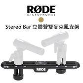 黑熊館 RODE Stereo Bar 立體聲雙麥克風支架 麥克風架 錄音 收音 M5 NT5 NT55
