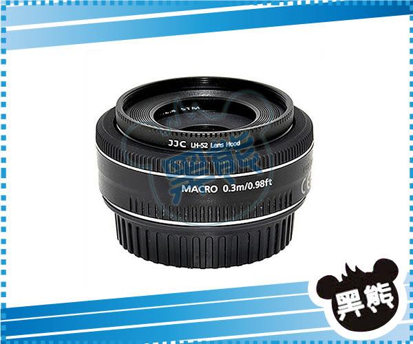 黑熊館  JJC Canon ES-52 金屬遮光罩 LH-52 EF 40mm f/2.8 STM 餅乾鏡