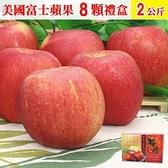 【南紡購物中心】【愛蜜果】美國3A富士蘋果8顆禮盒(約2公斤/盒)