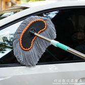 洗車刷子工具長柄伸縮純棉軟毛擦車拖把專用拖把洗車套裝組合家用 WD科炫數位