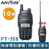 AmyTalk FT-358 三等 10W 大功率 業餘無線對講機 IP54 生活防水 雙頻雙待 超大電池容量 堅固耐用