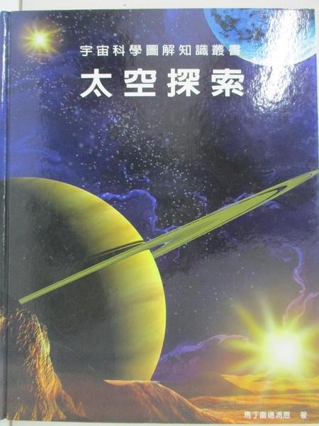 【書寶二手書T1/少年童書_KIP】太空探索_馬丁雷德馮恩
