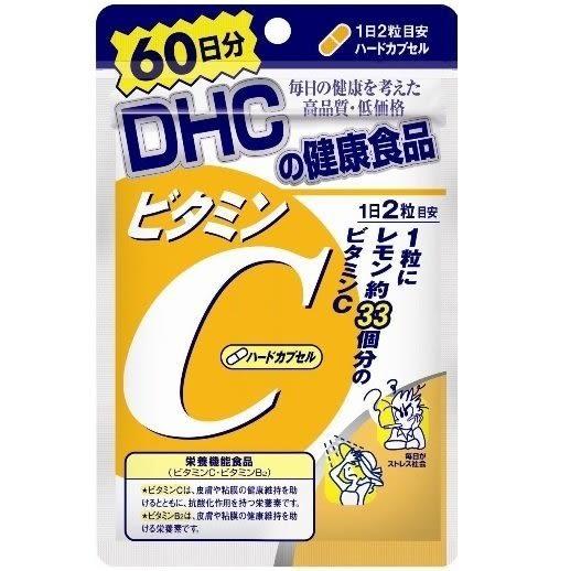 日本全新帶回 DHC維他命C 維他命B Q10 公鐵 維他命E 膠原蛋白 蔓越莓 薏仁 藍莓 綜合維他命