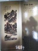 【書寶二手書T8/收藏_FFS】誠軒2018秋季拍賣會_中國書畫(二)_2018/11/19