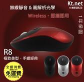 贈滑鼠墊【Kt.net】4D R8 無線靜音 光學滑鼠 電腦 滑鼠高解析光學晶片三段式休眠模組