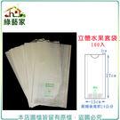 【綠藝家】立體水果套袋(27cm*15cm)(白色//型號BT4027)100入/組