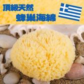 希臘進口天然海綿-蜂巢海綿4~5吋(肌膚保養/敏感肌膚/痘痘/粉刺物理清潔專家)