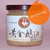 黃金鵝油 - 原味200g/罐